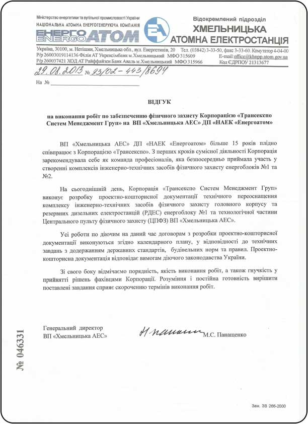 Letter from Khmelnitsky NPP
