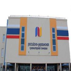 الصالة الرياضية الروسية الأوكرانية