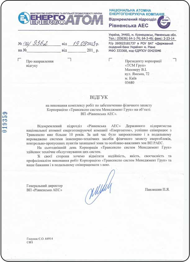 Letter from Rovno NPP